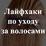 Download Лайфхаки по уходу за волосами. Советы APK