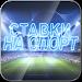 Download Спортивные ставки APK