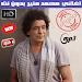 Download اغاني محمد منير بدون نت 2018 - Mounir Mohamed APK