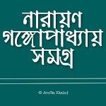 Download নারায়ণ গঙ্গোপাধ্যায় সমগ্র APK