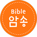 Download 성경암송 APK