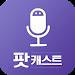 Download 팟캐스트, 라디오 다시듣기 - 라디오팟 APK