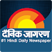Hindi News Dainik Jagran India News Jagran Epaper