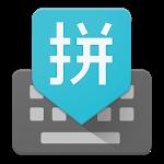 Download Google Pinyin Input APK
