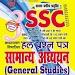Ghatna Chakra SSC General Studies in Hindi OFFLINE